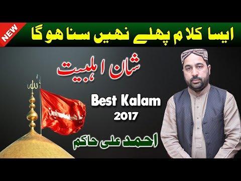 Ahmad Ali Hakim Manqabat Imam Hussain | Manqabat Mola Ali | New Urdu-Punjabi Naats 2017
