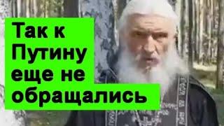 🔥Громкое Обращение схиигумена Сергия к Путину 🔥 Собчак 🔥 Габышев 🔥
