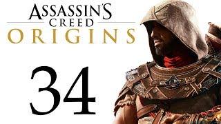 Assassin's Creed: Истоки - Кровь в воде, Невыносимая вонь [#34] побочки | PC