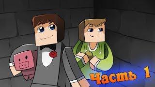 Прохождение карт Minecraft: ПОТЕРЯННАЯ КАРТОШКА [ЧАСТЬ 1]