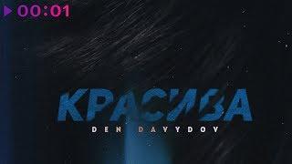 Den Davydov Красива Official Audio 2019