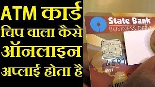 How To Apply For Sbi Emv Chip Atm Or Debit Card Online In 2 Minutes | State Bank Of India