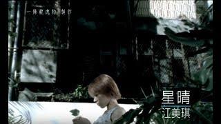 江美琪 Maggie chiang -  星晴 (官方完整版MV)