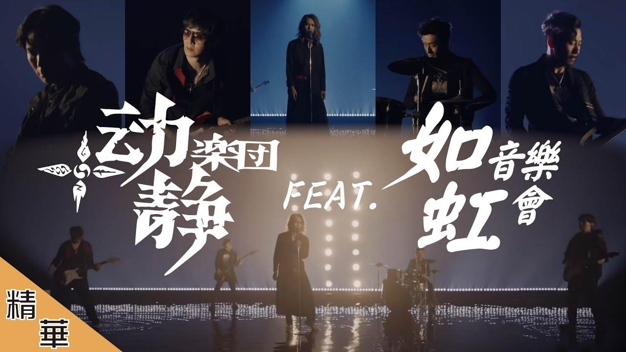 【Open Studio 如虹音樂會】動靜樂團復出!!與眼鏡俠攜手合作再次闖出一片天!!f