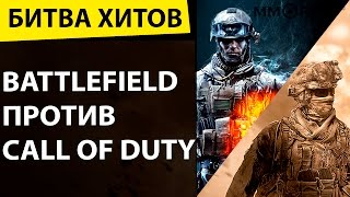 Битва хитов. Battlefield против Call of Duty