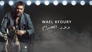 Wael Kfoury - Wlad El Haram | وائل كفوري - ولاد الحرام