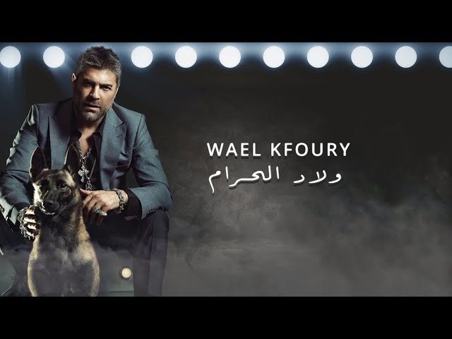 Wael Kfoury - Wlad El Haram   وائل كفوري - ولاد الحرام