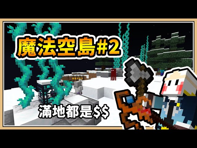 【Minecraft 1.17】這裡滿地都是錢$$$!攻略森林、雪山島【魔法空島#2】這怪物量騙人的吧!