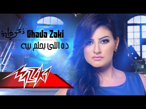 اغنية غادة ذكي ده اللي بحلم بيه 2016 كاملة MP3 + HD / Da Ely Bahlm Beh - Ghada Zaki