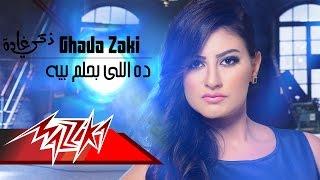 Da Ely Bahlm Beh - Ghada Zaki ده اللى بحلم بيه - غادة ذكى