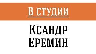 Ксандр Ерёмин. Тестирование, ошибки молодых разработчиков, продажи игр в России.