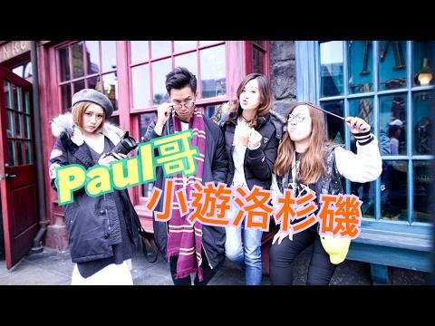 Paul哥-Los Angeles小遊記 Travel Vlog