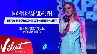 Мари КРАЙМБРЕРИ / 'НЕ В АДЕКВАТЕ!': LIVE IN MOSCOW / полная видеоверсия