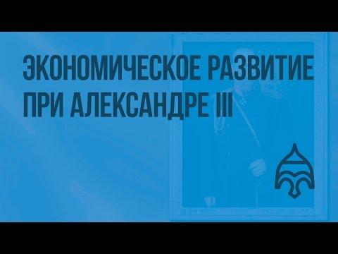 Экономическое развитие в годы правления Александра III. Видеоурок по истории России 8 класс