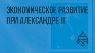 видео Контрреформы Александра III в 1880-1890 гг
