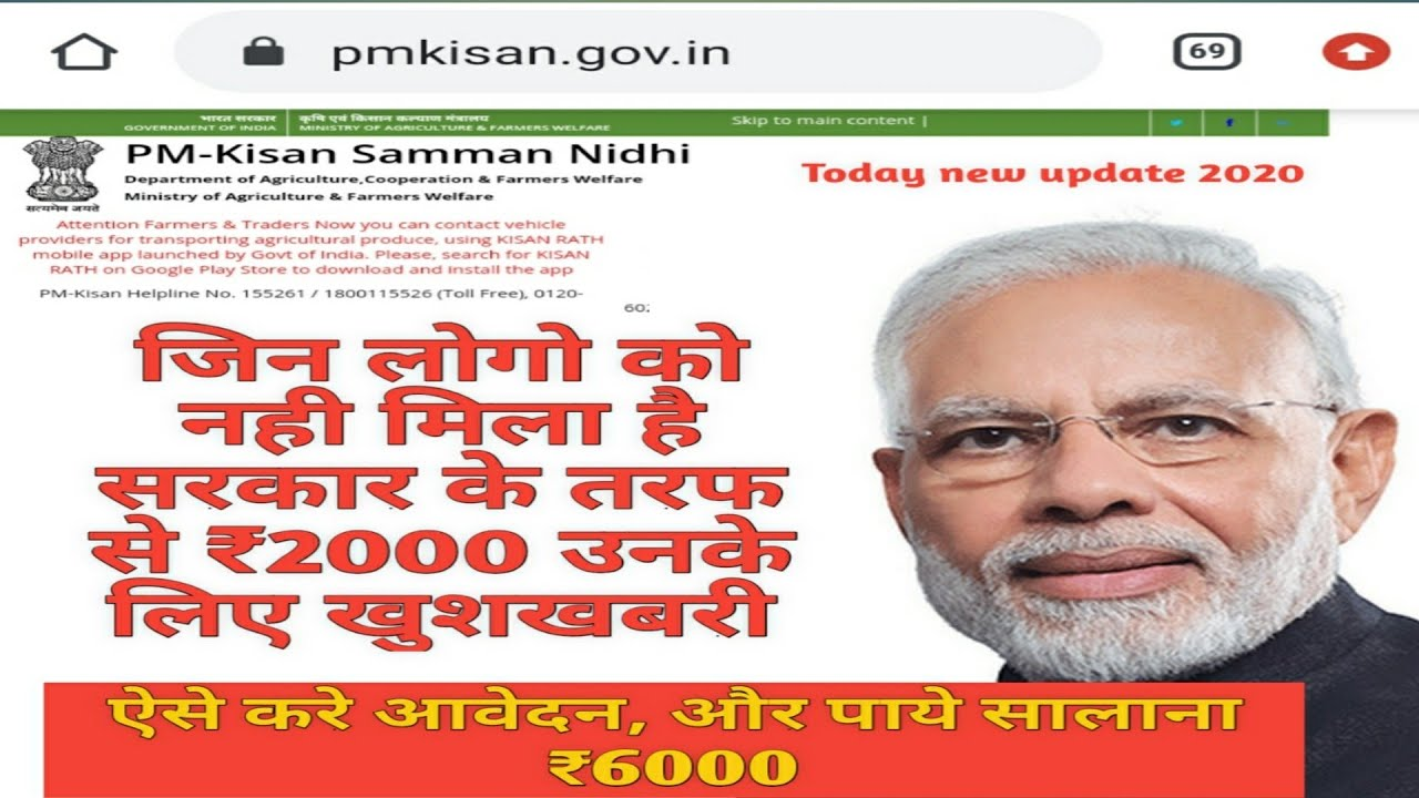 Pm Kisan Saman Nidhi Yojana Me New Avadan 2020 | सरकार के तरफ से सालाना ₹6000 पाये | नया अपडेट