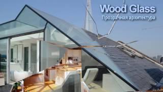 Остекление крыш. Инновационные крыши из стекла для энергосберегающих домов.