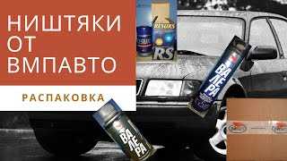 Распаковка посылки от ВМПАвто ремонт авто Ауди 100 с4