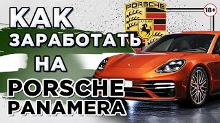 Как заработать на Porsche Panamera?  Интервью с выпускником.