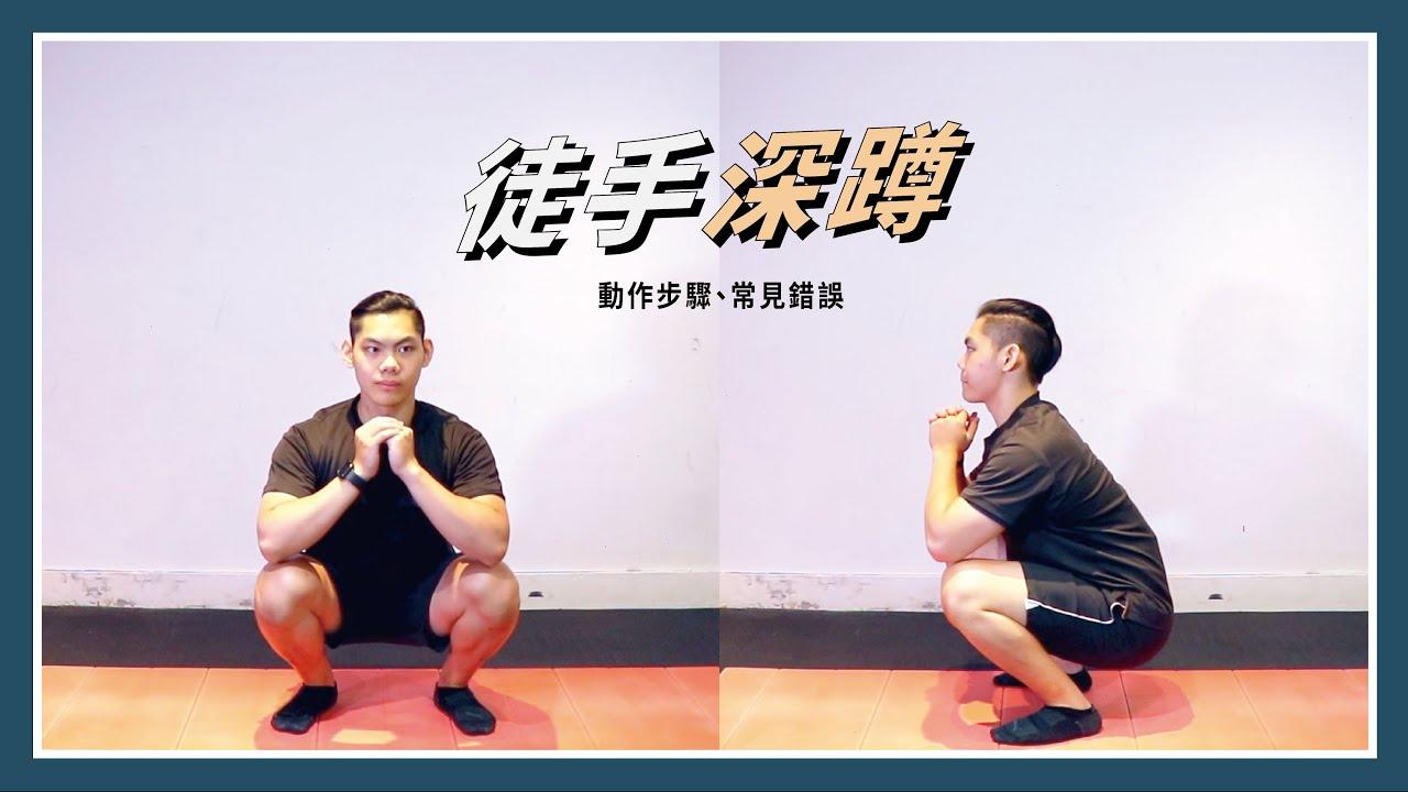練健康動作資料庫-徒手深蹲|練健康
