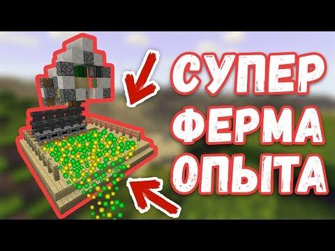 АВТОМАТИЧЕСКАЯ ФЕРМА ОПЫТА в Minecraft | БЕЗ СПАВНЕРА | ИЗИ МЕХАНИЗМ