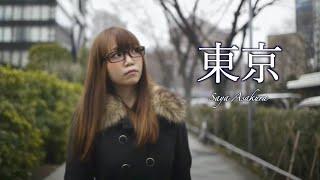 朝倉さや - 東京~山形弁だべ~