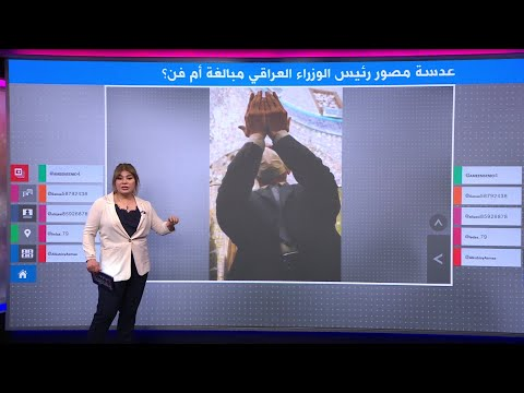 هل يبالغ مصور رئيس الوزراء العراقي في صور الكاظمي أم يتفنن فيها؟  - نشر قبل 58 دقيقة