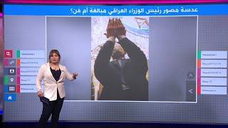 هل يبالغ مصور رئيس الوزراء العراقي في صور الكاظمي أم يتفنن فيها؟