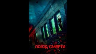 Фильм ужасов - Поезд смерти - Очень страшные фильмы ужасов