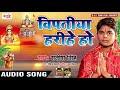 Satish Singh Chhath Geet | बिपतिया हरीहें हो | Bipatiya Harihen Ho | Bhojpuri Chhath Puja Song 2018