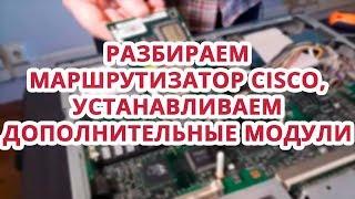 Разбираем маршрутизатор Cisco, устанавливаем дополнительные модули, курсы Ciscо, Курсы Linux Москва