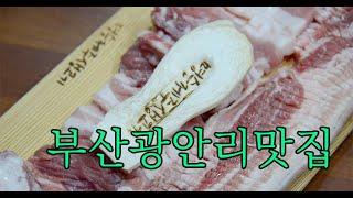 부산광안리맛집 명승제주생고기