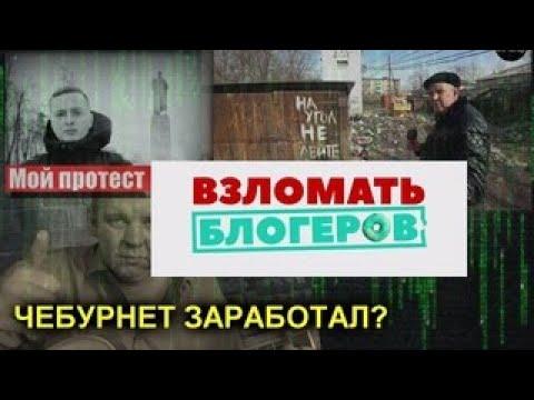 Украден канал Мой_протест и Леха Кочегар. Цап царап. Канал Мой_протест удалён. ФБС против блогеров