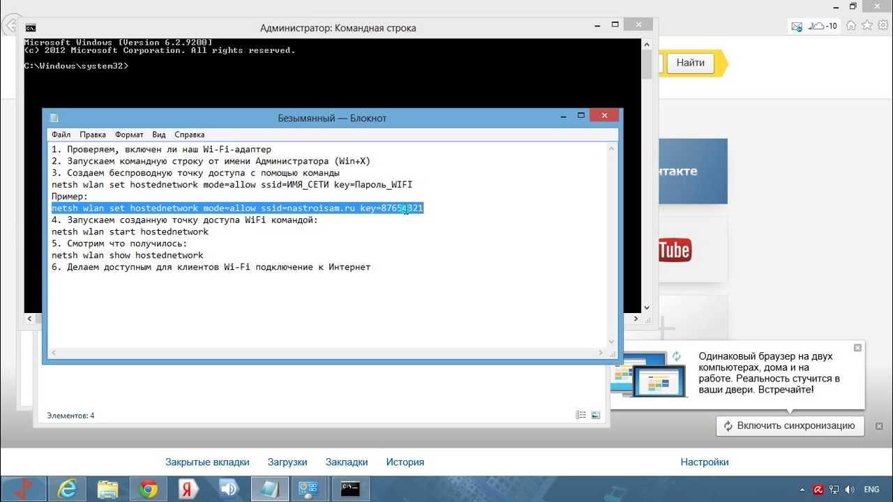 Как раздать интернет с ноутбука windows 8