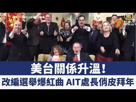 美台關係升溫!AIT處長俏皮拜年、還編入選舉爆紅曲 午間新聞【2019年2月1日】 新唐人亞太電視