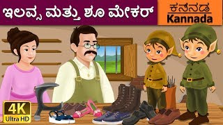 ಇಲವ್ಸ ಮತ್ತು ಶೂ ಮೇಕರ್ | Elves and the Shoe Maker in Kannada | Kannada Stories | Kannada Fairy Tales