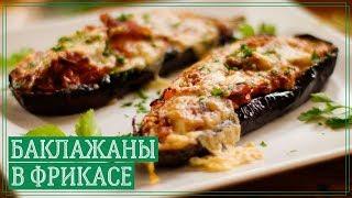 Баклажаны в фрикасе Vol-au-vent/Печённые баклажаны с начинкой Волаувент - Eggplants Volauent recipe