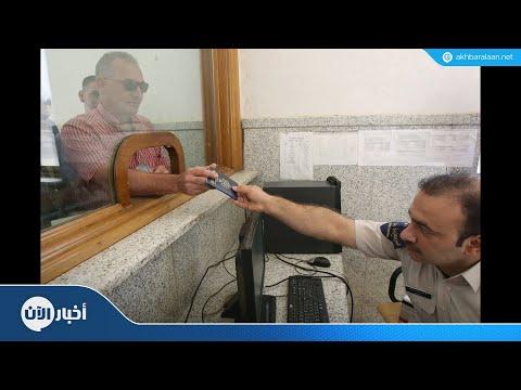 الأردن يشترط تصريحا أمنيا لمن يعبر من سوريا  - نشر قبل 19 دقيقة