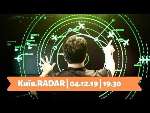 Телеканал Київ: 04.12.19 КиївRADAR 19.30