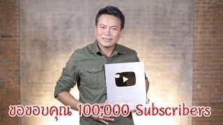 ขอขอบคุณทุก-subscribers