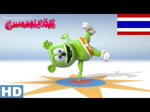 เพลงหมีเหนียว HD - Long Thai Version - Gummy Bear Song 10th Anniversary