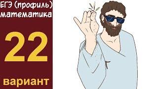 Разбор заданий 1-15 варианта #22 ЕГЭ ПРОФИЛЬ по математике (ШКОЛА ПИФАГОРА)