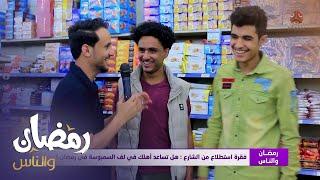 سألنا الشباب هل تساعد أهلك في لف سمبوسة رمضان ؟ فكيف كان ردهم | رمضان والناس
