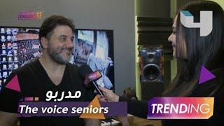 Mbc تعلن أسماء مدربي The voice seniors