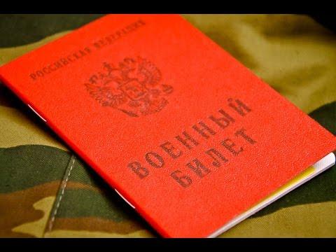 Военный билет может законно выдать только военкомат