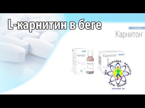 Цены на l-карнитин в капсулах, подробная инструкция по применению, противопоказания, побочные действия, состав на сайте интернет-аптеки www. Piluli. Ru. Купить l-карнитин в капсулах.