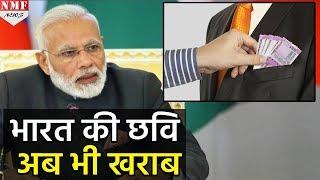 Modi के आने के बाद भी Corruption के मामले में नहीं सुधरी India की Image। Must Watch!!!