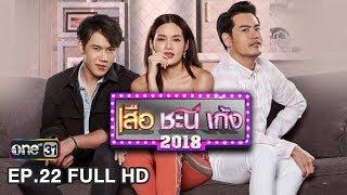 เสือ ชะนี เก้ง 2018 | EP.22 ดาร์ลิ้ง (FULL HD) | 7 มิ.ย. 61 | one31