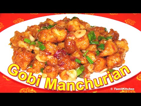 Gobi (CauliFlower) Manchurian Recipe in Tamil (காலி பிளவர் மன்சூரியன்)