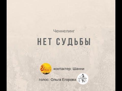 006 Ченнелинг НЕТ СУДЬБЫ. Контактёр ШАННИ.